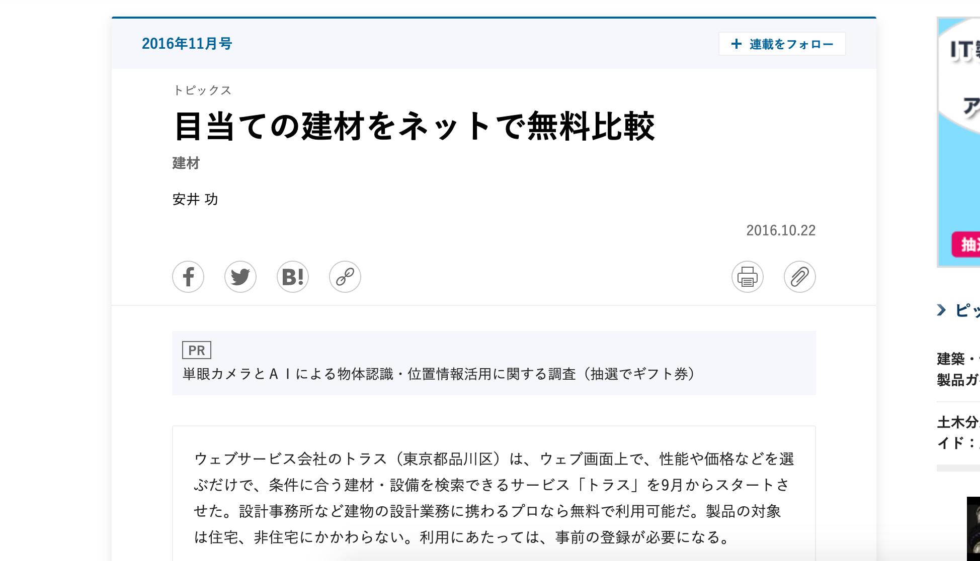 『日経ホームビルダー』に弊社サービスについての記事が掲載されました