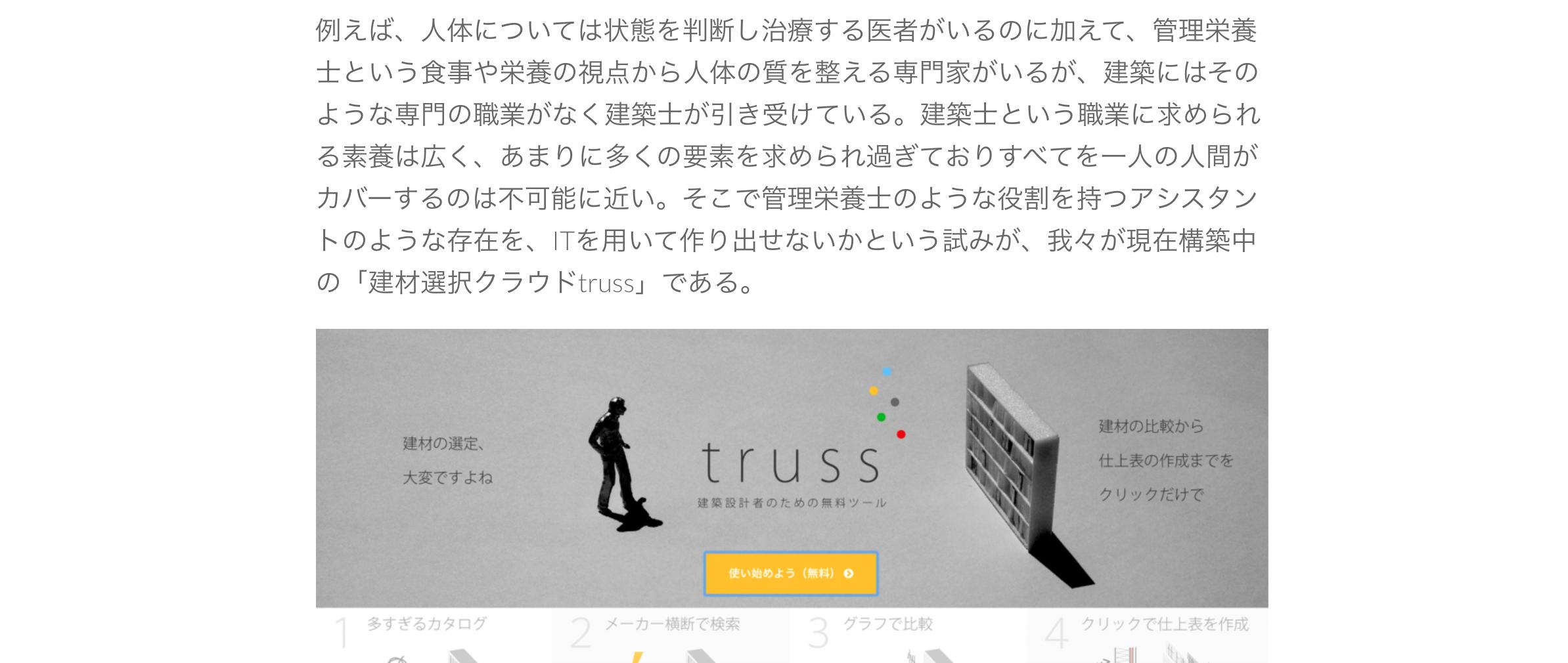 公益社団法人日本建築士連合会の機関誌『建築士』に代表執筆記事が掲載されました