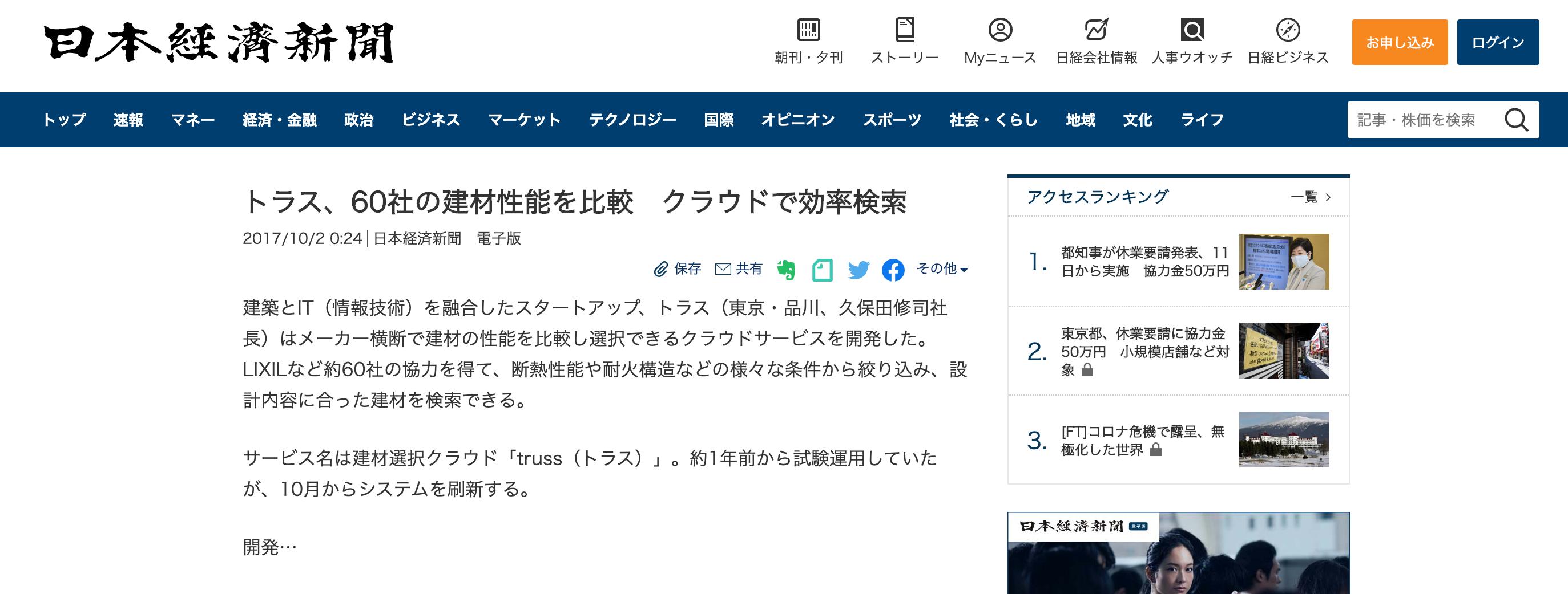 『日経新聞』に弊社サービス及び資金調達についての記事が掲載されました