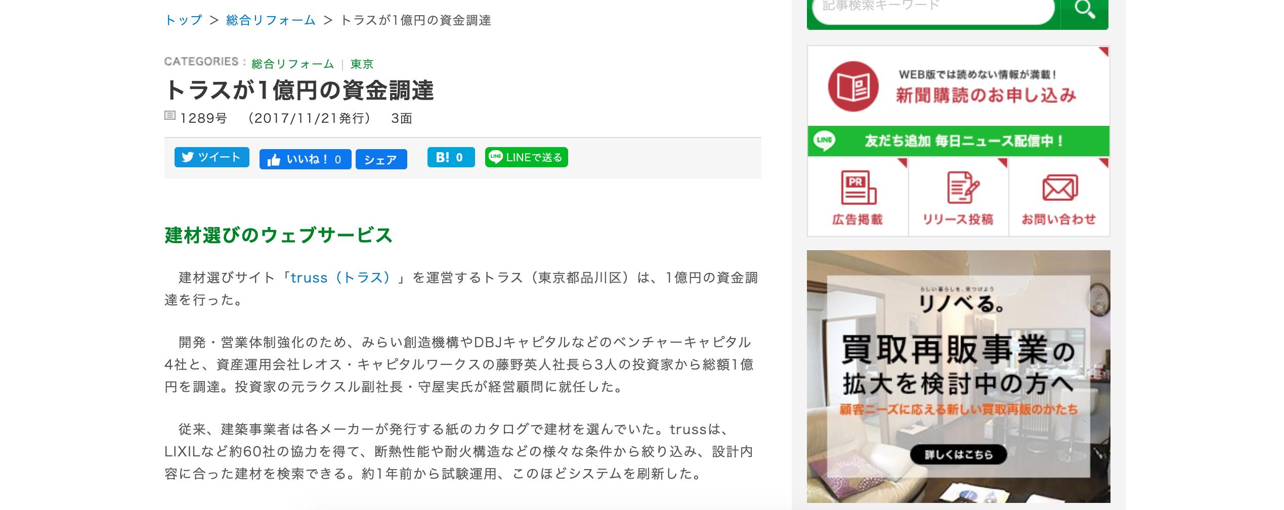 『リフォーム産業新聞』に弊社の資金調達についての記事が掲載されました