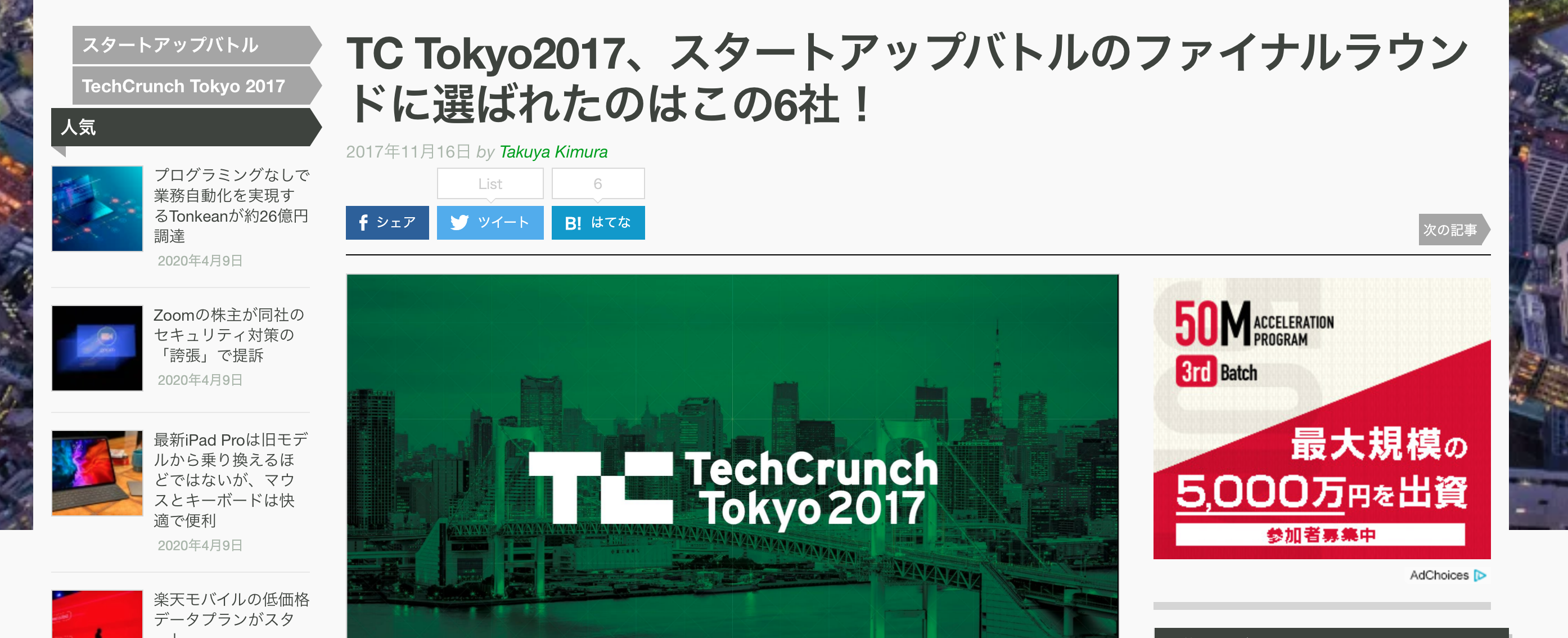 『Techcrunch Tokyo 2017』スタートアップバトルで弊社がファイナリストに選ばれました