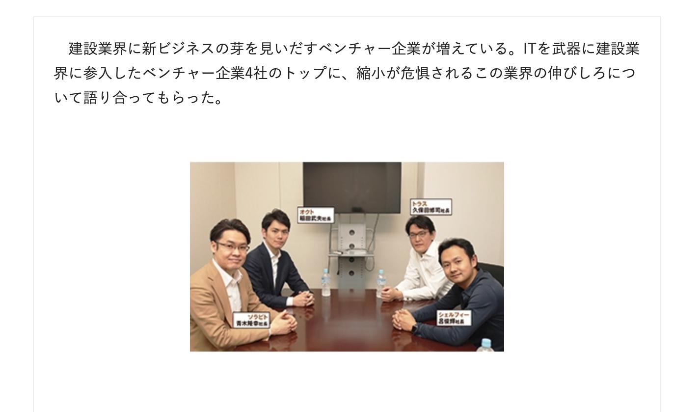 『日経アーキテクチュア』に弊社サービスが掲載されました
