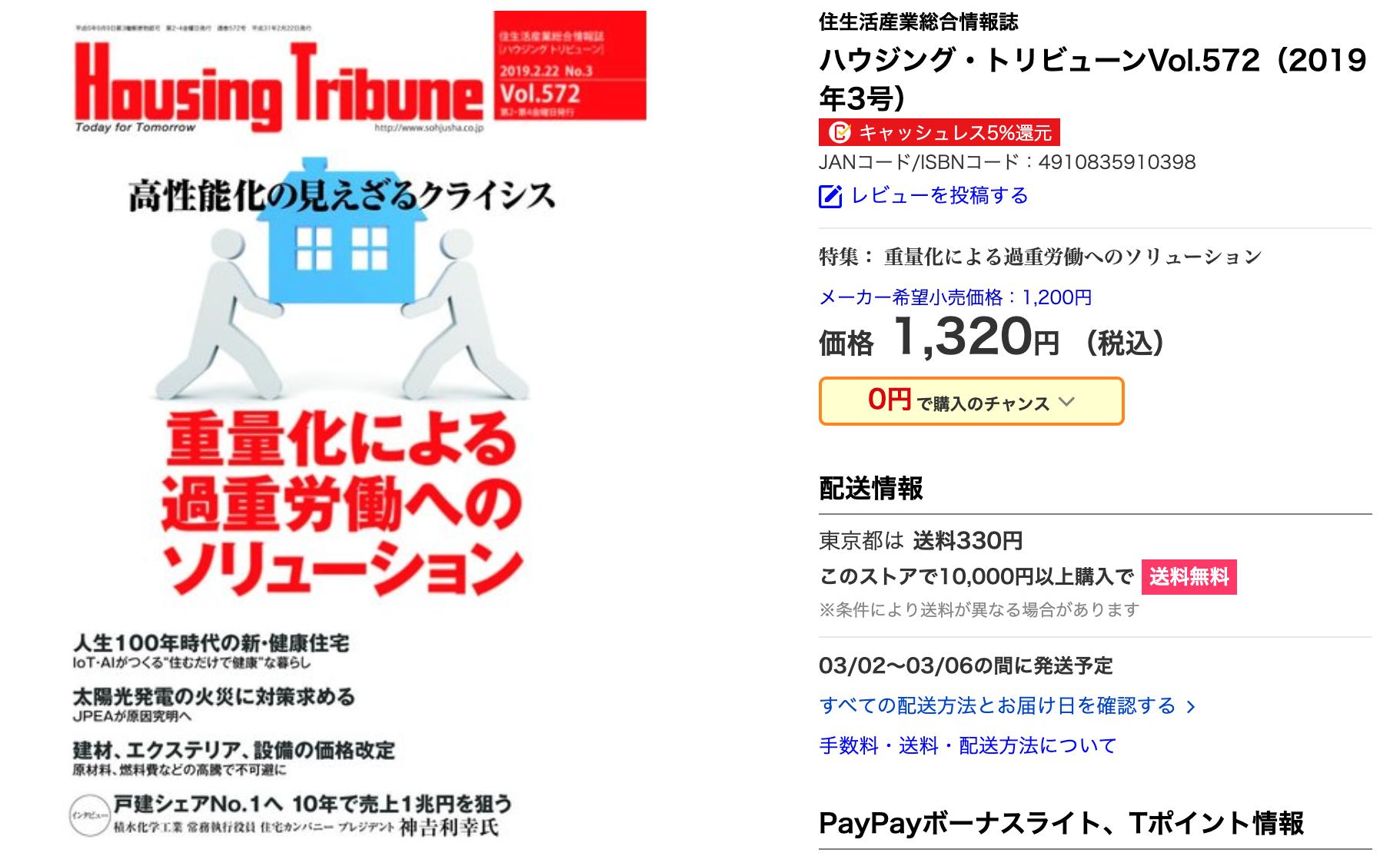 『ハウジング・トリビューン』に代表久保田のインタビューが掲載されました