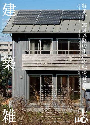 『建築雑誌』に代表の久保田の論考が掲載されました