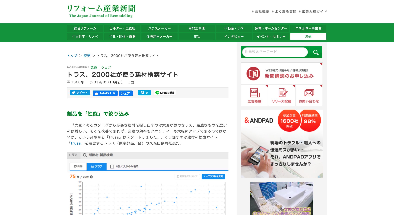 『リフォーム産業新聞』に代表久保田のインタビューが掲載されました