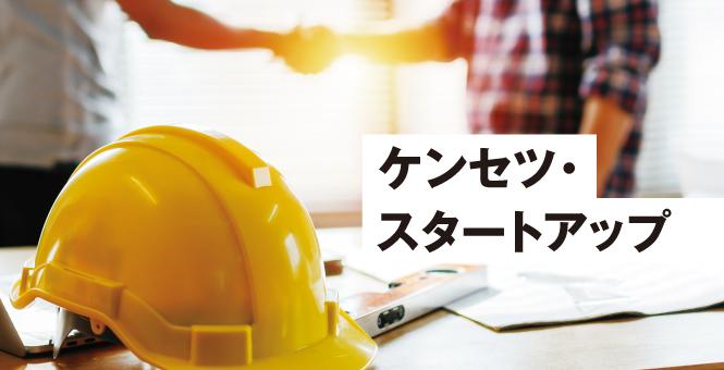 『FCC REVIEW』に代表久保田のインタビューが掲載されました