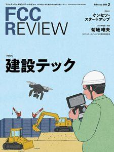 fcc review-2020-02
