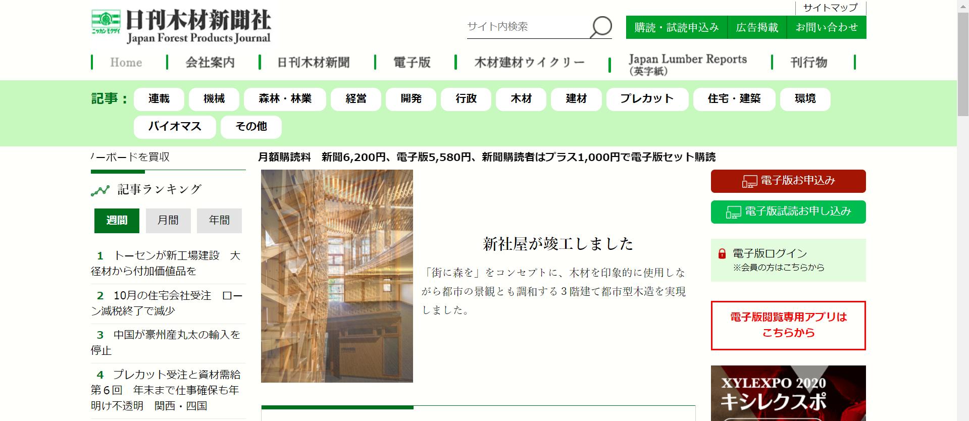 『日刊木材新聞』に弊社ニュースが掲載されました
