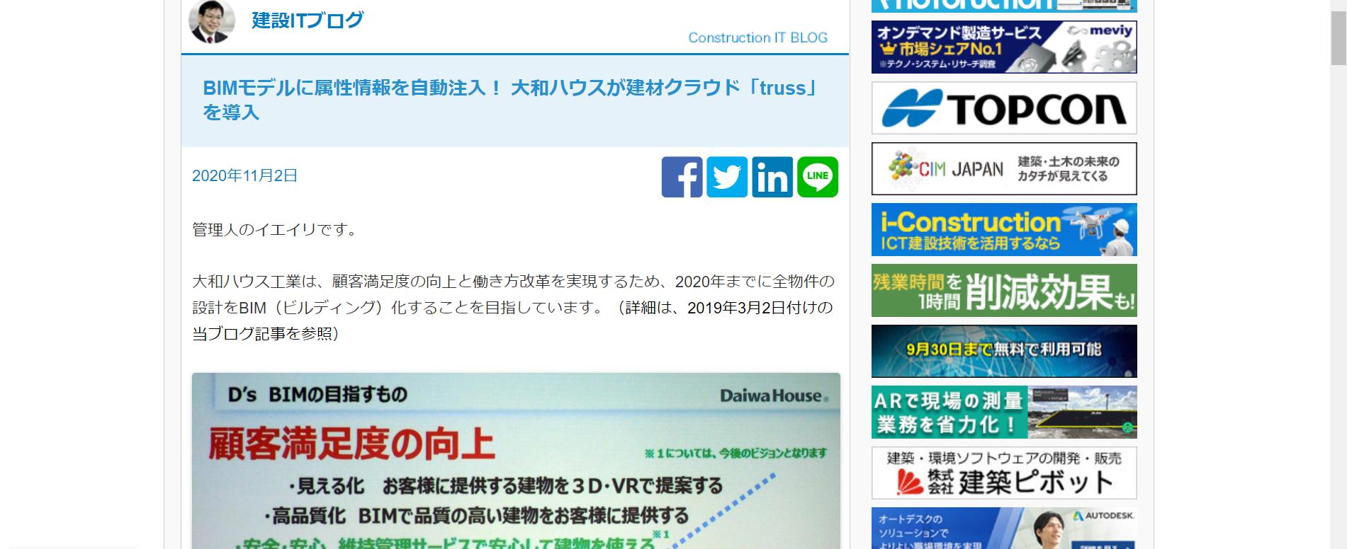 家入龍太さん『建設ITワールド』に弊社ニュースが掲載されました